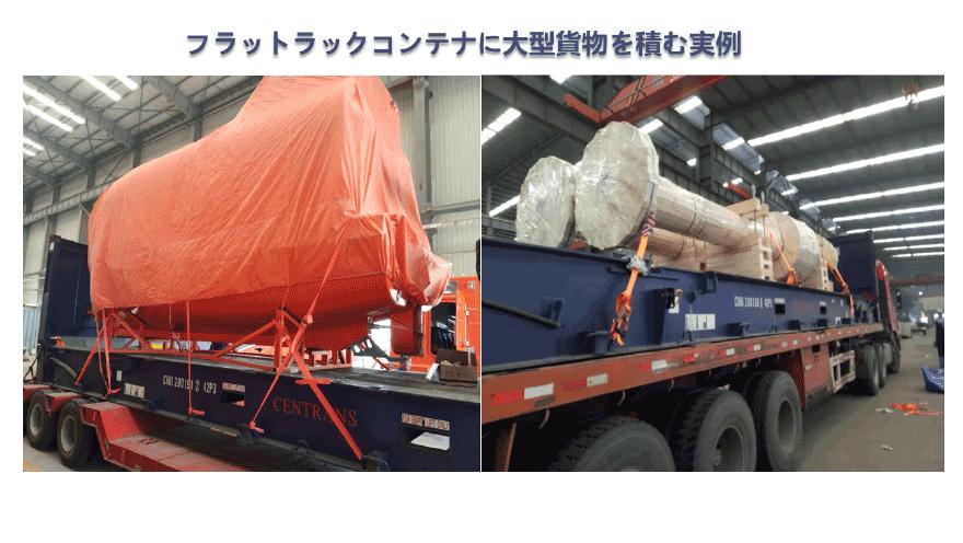 フラットラックコンテナに大型貨物を積む実例