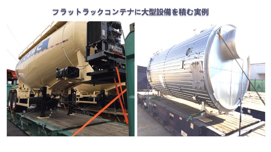 フラットラックコンテナに大型設備を積む実例