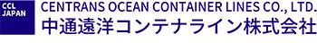 中通遠洋コンテナライン株式会社(CCL JAPAN)